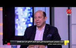 أحمد سليمان: ساديو ماني الأفضل والمنتخب المصري الأسوأ في بطولة الأمم الإفريقية 2019