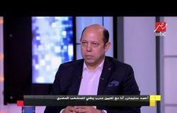 أحمد سليمان: مع تعيين مدرب وطني للمنتخب المصري