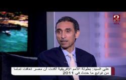 علي السيد: بطولة الأمم الأفريقية أكدت قدرة مصر على التنظيم وقوتها وأمنها