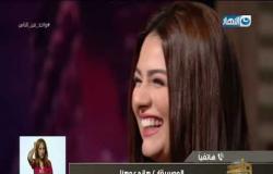 واحد من الناس |  عمرو الليثي يتوسط للموسيقار هاني مهنا عند بنته هنادي علشان ياخد منها ميعاد يشوفها