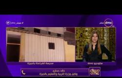 مساء dmc - خالد حجازي : خطة الدولة دعم التعليم وان الرئيس السيسي اعلن بتدعيم التعليم بتطوير المدارس