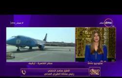 رئيس سلطة الطيران يتحدث عن رحلة لوفتهانزا تصل القاهرة قادمة من فرانكفورت بعد توقف 24 ساعة
