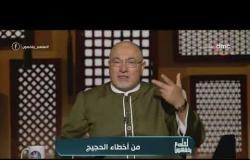 """الشيخ خالد الجندي: عقد القران والعلاقات الزوجية أثناء الإحرام للحج """"حرام"""""""