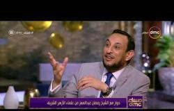 مساء dmc - الشيخ رمضان عبد المعز يتحدث عن هل السحر ينفع مع البشر و هل يتعارض مع قدرة الله