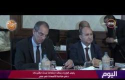 اليوم-رئيس الوزراء يعقد اجتماعا لبحث مقترحات دعم صناعة الأسمنت في مصر