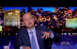 عمرو أديب: وصلنا ٩٩ مليون جوه مصر ومازال المصريون يزربون