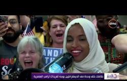 نشرة الأخبار - خلافات خلف وحدة صف الديمقراطيين بوجه تغريدات ترامب العنصرية
