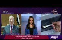 اليوم-  عمر محمد حسن مستشار وزيرة التضامن يوضح أهم المزايا في قانون التأمينات الجديد