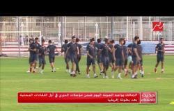 الزمالك يواجه الجونة والأهلي يستعد للمقاولون العرب في مؤجلات الدوري