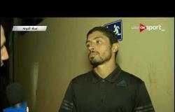 تصريحات لؤي وائل لاعب الجونة عقب التعادل مع الزمالك
