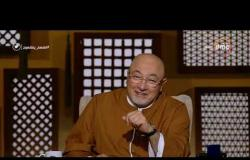 برنامج لعلهم يفقهون - حلقة الاثنين مع (خالد الجندي) 22/1/2019 - الحلقة الكاملة