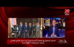 السفير السعودي في القاهرة أسامة نقلي يزور مدينة الإنتاج الإعلامي ويتفقد استديوهات MBC مصر_يوتيوب