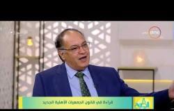 8 الصبح -د . حافظ أبو سعده: الرئيس السيسي هو أول من طالب بتعديل قانون الجمعيات الأهلية
