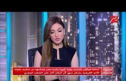 #حديث_المساء | أسامة هيكل : مصر تواجه مواقف صعبة بسبب الإرهاب ولكنها صامدة