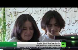 جدل حول منح الأردنية الجنسية لعائلتها