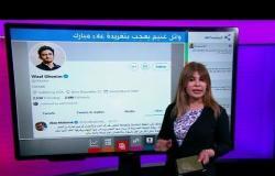 أثار الناشط المصري وائل غنيم جدلا واسعا بعد اعجابه بمنشور نشره نجل الرئيس المصري الأسبق #حسني_مبارك
