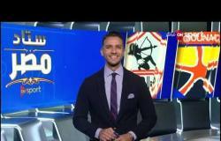 ستاد مصر - الاستوديو التحليلي لمباراة الزمالك والجونة - الأحد 21 يوليو 2019 | الحلقة الكاملة