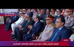 عاجل - الرئيس السيسي يصل مقر الكلية الحربية لحضور حفل تخرج الكليات والمعاهد العسكرية