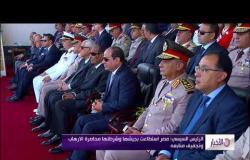 نشرة الأخبار - الرئيس السيسي : مصر استطاعات بجيشها وشرطتها محاصرة الارهاب وتجفيف منابعه