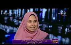 مساء dmc- أسماء عبد الرحمن أوائل الثانوية من محاربي مرض السرطان .. كنت أتمني الالتحاق بكلية الطب