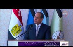 الأخبار- الرئيس السيسي : ثورة يوليو ضربت مثالاً على وعي الشعب ورغبته