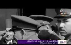 الأخبار- ثورة 23 يوليو.. شرارة أنارت ثورات التحرر والاستقلال في كثير من دول العالم الثالث