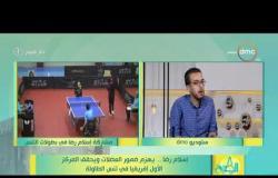 8 الصبح -الكابتن اسلام رضا يتحدث عن بدايات هوايته لـ لعبة تنس الطاولة وبداية ظهور ضمور العضلات