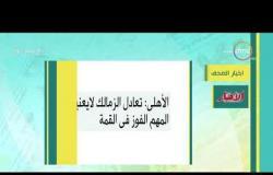 8 الصبح - آخر أخبار الصحف المصرية بتاريخ 23-7-2019