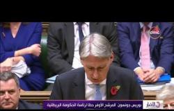 الأخبار- بوريس جونسن المرشح الأوفر حظا لرئاسة الحكومة البريطانية