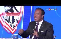 أيمن يونس: على الزمالك التفكير ببطولة كأس مصر لمصالحة جماهيره