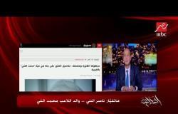 والد محمد النني يكشف تفاصيل قصة جثة مجهولة بمنزل ابنه