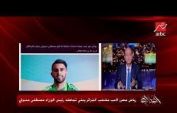 رياض محرز لاعب منتخب الجزائر ينفي تجاهله مصافحة رئيس الوزراء مصطفى مدبولي