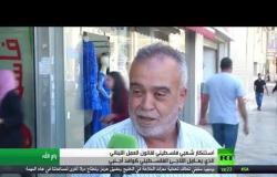 شجب فلسطيني لقانون العمل اللبناني الجديد