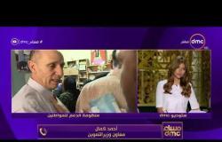 مساء dmc - مداخلة هاتقية لمعاون وزر التموين أحمد كمال