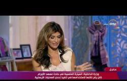 السفيرة عزيزة - فرق لغة العيون بين المرأة والرجل