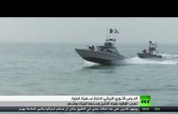 الحـرس الثـوري الإيراني: احتجاز سـفينة أجنبية