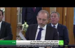 توافق عراقي مصري أردني حول أزمات المنطقة