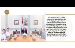 شهد الرئيس السيسي توقيع عقد التفاهم بين شركة صينية عالمية والقوات البحرية المصرية