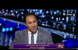 مساء dmc - الذكري الثانوية لقناة السويس الجديدة .. إنجاز مصري أبهر العالم
