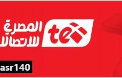 الاستعلام عن فاتورة التليفون الأرضي لشهر إبريل من خلال الموقع الإلكتروني للمصرية للاتصالات