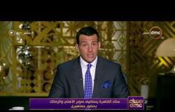 مساء dmc - ستاد القاهرة يستضيف سوبر الاهلي و الزمالك بحضور جماهيري