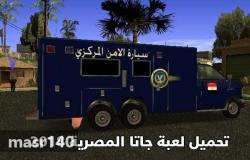 تحميل لعبة جاتا المصرية 2019 كاملة للكمبيوتر رابط مباشر من ميديا فاير جاتا مصر GTA EGYPT