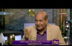 مساء dmc - طارق الشناوي يتحدث عن إنجازات المخرج رضوان الكاشف