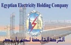شكاوى شركة الكهرباء فاتورة يونيو 2019..تعرف على طرق تقديم شكوى عبر الرسائل القصيرة