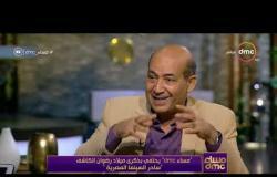 مساء dmc - لقاء خاص مع الناقد السينمائي طارق الشناوي