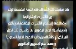 """وزارة الداخلية تتصدى لحيل النصب على المصريين في موسم الحج وتكشف ملابسات """"تأشيرة الفعالية"""""""