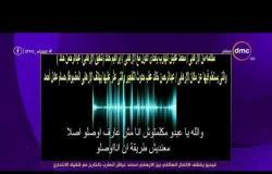 مساء dmc - رامي رضوان يستعرض اتصال هاتفي بين الارهابي محمد عياش الهارب بالخارج مع شقيقه الانتحاري