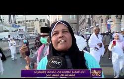 مساء dmc - أراء الحجاج المصريين في الخدمات والتيسرات المقدمة خلال موسم الحج
