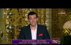 مساء dmc - موقع أمريكي : دعوة قضائية بأمريكا ضد شقيق أمير قطر لمشاركته في عمل إجرامي