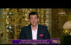 مساء dmc - الجزيرة تجند أحد إعلاميها للهجوم علي مصر لإلهاء الشعب القطري عن انتهاكات العمالة في مصر